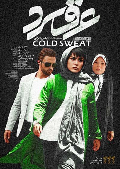 پوستر فیلم عرق سرد