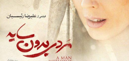 پوستر فیلم مردی بدون سایه