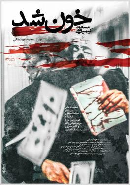 Khon_Shod_Poster